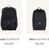 ♡マリメッコリュックが機能性・デザイン性優れており、マザーバッグにピッタリ♡