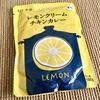 【これが人気No.1てすごいよな】レモンの酸味が特徴的な、にしきやの「レモンクリームチキンカレー」を食べてみたのです