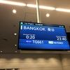 2019年第1回クアラルンプールタッチに行ってきたー(1)タイ航空利用往路編