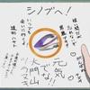 『新幹線変形ロボ シンカリオン THE ANIMATION』第45話 ちょっとした感想