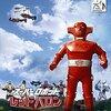 赤い不死鳥「スーパーロボット レッドバロン」