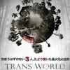 低予算でも脚本一つで魅力溢れる映画になる「トランスワールド」