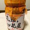 倉崎海産・牡蠣のオイル漬け「花瑠&花星(オイル&オイスター)」は悶絶レベルの旨味が凝縮。