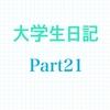 大学生日記Part21