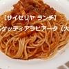 【サイゼリヤ ランチ】スパゲッティアラビアータ(大盛)頂きました…やっぱりこれが1番おいしい!^^※YouTube動画あり