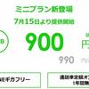 LINEMO 月990円の新プランを発表、即日開始