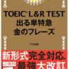 TOEIC915・TOEFL98の英語講師が教える!目標点数別TOEIC対策