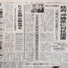 政府、沖縄県に対抗措置 玉城氏「民意踏みにじる」