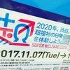 【日記】2017年11月9日(木)「再会」