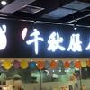 上海/静安寺_千秋膳房晶品店(トマト牛肉麺)
