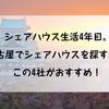 名古屋でシェアハウスを探すならココ!【格安】物件から仲間が見つかる【こだわり】物件まで