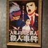 【失敗】逆転裁判×吉本興業の謎解き:人気よしもと芸人殺人事件