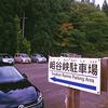 岨谷峡を散歩(秋田県秋田市)