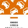 【矢巾】ガソリンスタンド太陽鉱油の7月の給油・洗車キャンペーンです