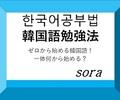 ゼロから始める韓国語!一体何から始める?