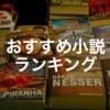 【2018】マジで面白いおすすめの小説・エッセイ・文学ランキング50