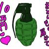 福岡では手榴弾を見つければ10万円稼げるお仕事がある