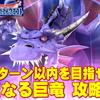 【星ドラ】聖なる巨竜ソロマルチ撃破!攻略のカギは〇ターン以内撃破です!竜の試練ポイントを紹介【星のドラゴンクエスト】
