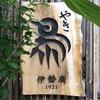 伊勢廣 京橋本店(京橋・東京)