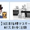 【第8回】経済指標マスター講座50〜耐久剤受注額〜