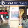 ポーラ・ザ・ビューティ平塚店 本格エステを税込¥3,150で体験できます