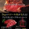 【5/31】アメリカンビーフキャンペーンキャンペーン【値札*レシ/LINE】
