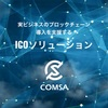 【ICO】日本初のICO案件 COMSAに事前登録してみた