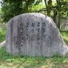 万葉歌碑を訪ねて(その1034~1037)―大阪府堺市大仙町 仁徳陵西側遊歩道(1~4)―万葉集 巻二 八五~八八