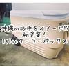 DIY初心者が初めてのクーラーボックス塗装!沖縄の砂浜と調和するigloo⁉︎