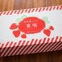 「日本の極み 北海道産 夏瑞」フードコーディネーター佐々木沙恵子さんの試食レポ