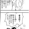 初恋ゾンビ54話感想