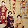 第59回祇園をどり~歓無極園賑~祇園祭ねり物をふたたび~ チケット予約が始まりました。