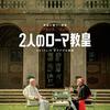 感想評価)ローマ教皇の話をNetflixが映画化!?…Netflix映画2人のローマ教皇(感想、結末)
