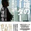 『逆境のリーダー ビジネスで勝つ36の実践と心得』大塚 明生