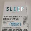 カフェインを減らしてみたー「SLEEP」最高の脳と身体をつくる睡眠の技術