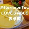 【表参道ランチ】賑わってたカフェ「AfternoonTea LOVE&TABLE 表参道」雑貨屋だけじゃないぞ