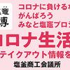 ◆宮城県(塩釜):景品はマグロや商品券!地元店応援スタンプラリー開始へ◆