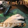 Xim4/XIM APEX+G502モンゴリアンスタイルのススメ