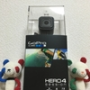 GoPro HERO4 session 開封の儀