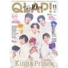 【セブンネット】「QLAP! (クラップ)」最新号〔2021年11月号〕発売情報!表紙:King & Prince<2021年10月11日更新>