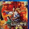 信長の野望・大志 - PS4