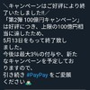 paypay 100億円キャンペーン終了!