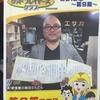 GPC関西リーグ第2節@エサカ