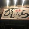 【新店舗】青森市本町「麺家がむしゃら」。飲んだ後の〆に濃厚具合がたまらん!!