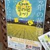 たきかわ菜の花まつり2019に行ってきた!
