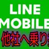 LINEモバイルから他社格安SIMへ乗り換え、MNP予約番号発行