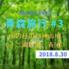 雨の日の白神山地、十二湖散策【青森旅行3日目】