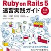 「現場で使えるRuby on Rails5速習実践ガイド」の特典・電子版についてのお知らせ