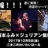 10/9 鶴岡Trash 〜仰げば尊き夜〜