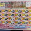 勝田東店 🚙中古車イベント開催🚙2月11(土)・12(日)
